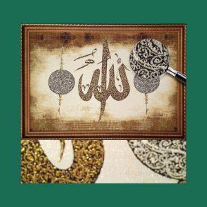 ALLAH yazılı tablo