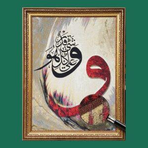 Arapça Vav Hatlı Tablo